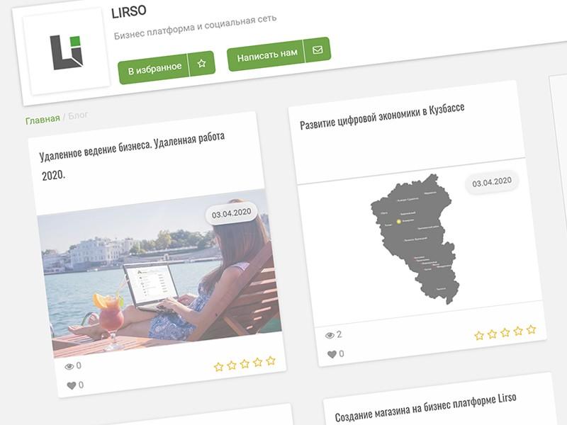 Lirso запустил блог компании