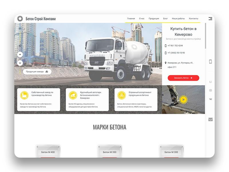 Создание корпоративного сайта для Бетон-Строй Компани
