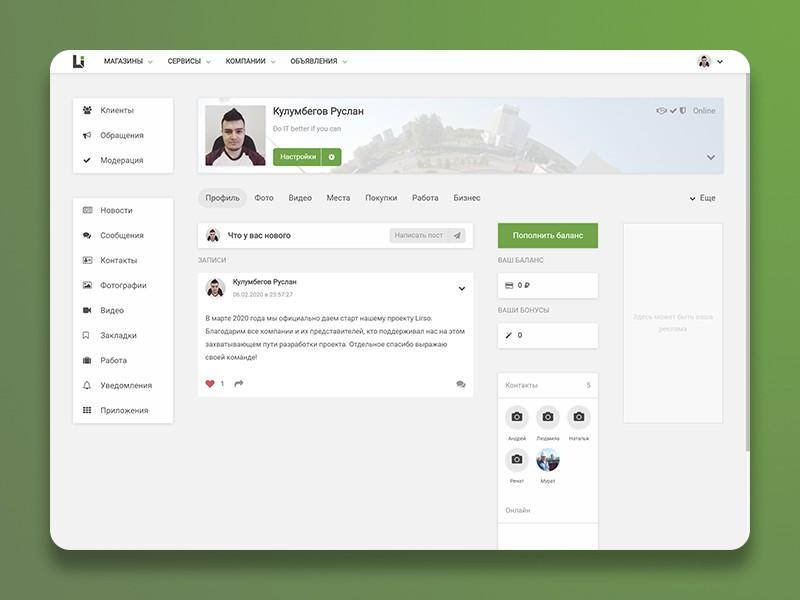 Бизнес платформа и социальная сеть Lirso