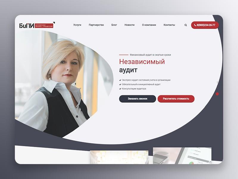 Создание сайта для группы компаний БиПИ (Москва, Санкт-Петербург, 2021)