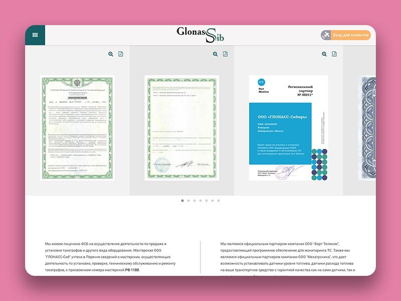 Разработка корпоративного сайта для компании Глонасс-Сибирь