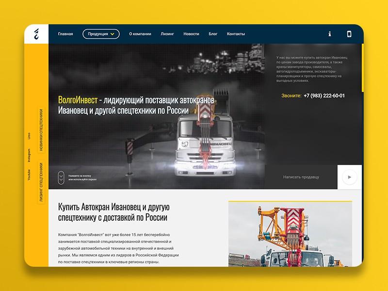 Корпоративный сайт для ООО ВолгоИнвест