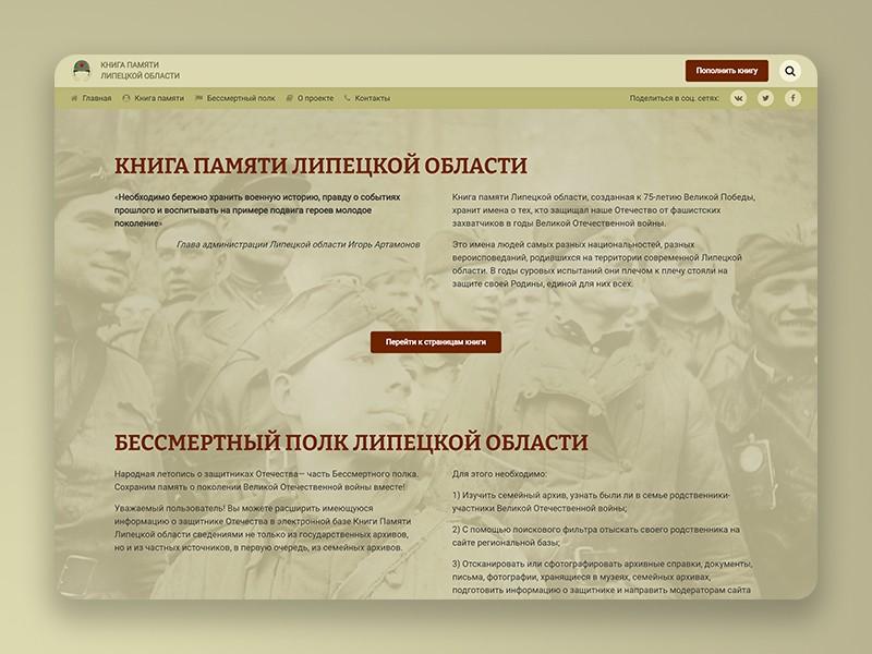 Проект тендер для администрации Липецкой области (Книга памяти)