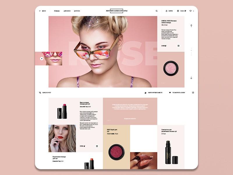 Разработка сайта салона красоты бесплатно
