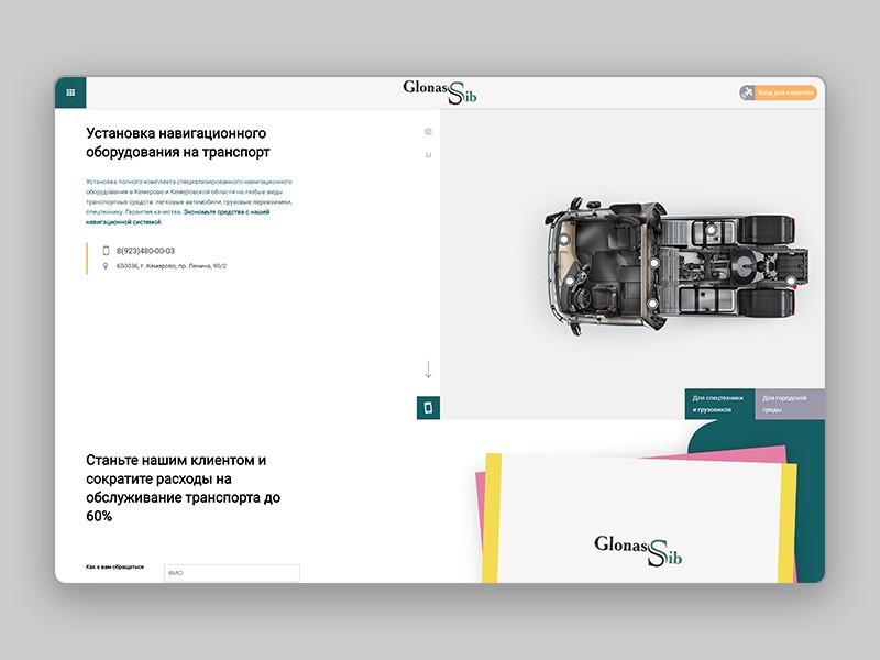 Мы запустили новый удобный сайт по адресу glonass-sib.ru
