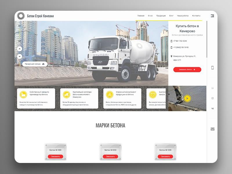 В начале 2020 года мы вновь обновили свой сайт бетонного завода